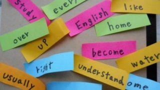 小学生で覚えておきたい単語