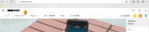 DMM英会話のホームページ画像