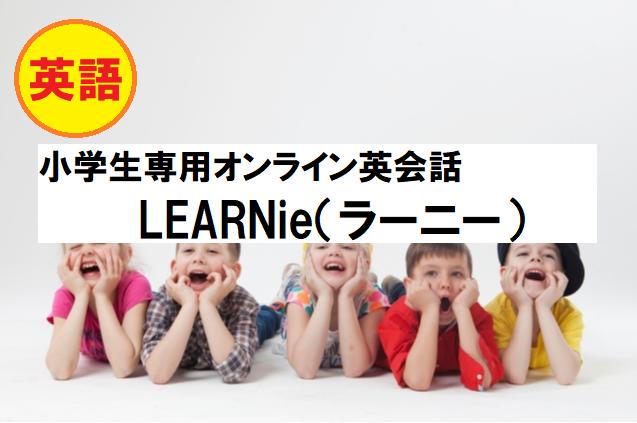 小学生専用オンライン英会話「LERANie(ラーニー)」の総まとめ