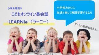小学生専用の子供オンライン英会話