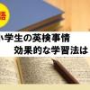 小学生の英検事情・効果的な学習法