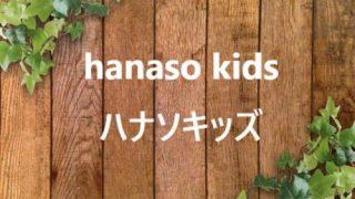 子供オンライン英会話のハナソキッズ・hanasokids