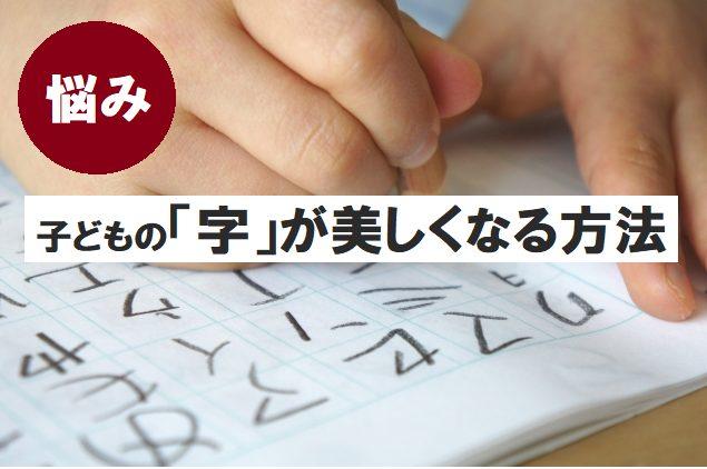 子どもの汚い字を美しくする方法