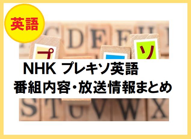 NHKプレキソ英語2020年の放送予定・番組内容