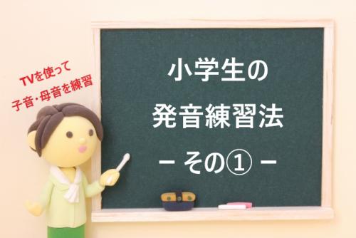 小学生がネイティブらしくなるための英語発音練習法