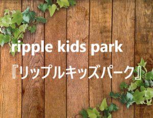 リップルキッズパークを徹底解説