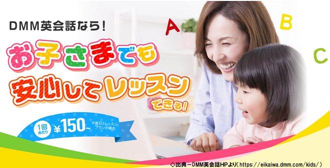 小学生の英検に強いオンライン英会話「DMM英会話」