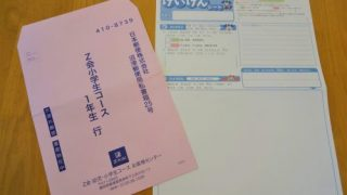 Z会小学1年生コースの経験学習セット