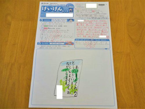 Z会小学1年生コースの経験学習「社会のたね」添削シート
