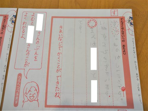 Z会小学1年生の国語の添削問題(4月)