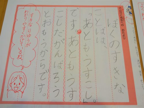 Z会小学1年生の国語の添削問題(12月)