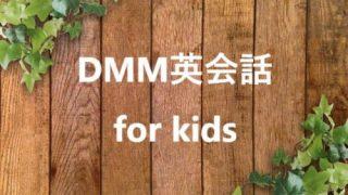 DMM子供英会話のホームページまとめ