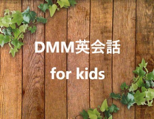 子供向けDMM英会話のホームページをまとめたページであることを知らせる画像