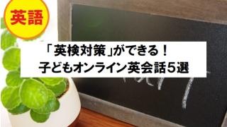 英検対策ができる子どもオンライン英会話5選