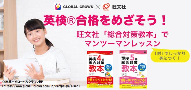 小学生の英検に強いオンライン英会話「グローバルクラウン」