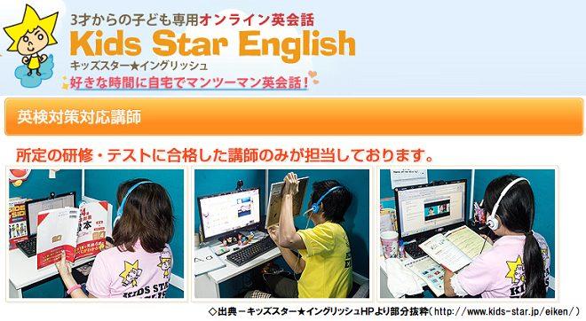 小学生の英検に強いオンライン英会話「キッズスター★イングリッシュ」