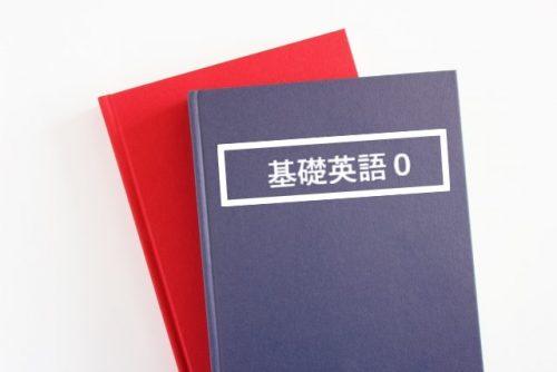 NHKラジオ「基礎英語0」の本をイメージした画像