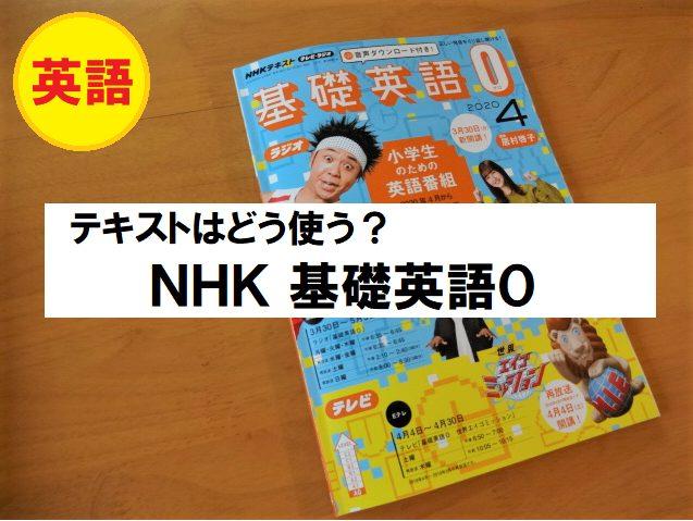 NHK 基礎英語0のテキスト・番組詳細・勉強法