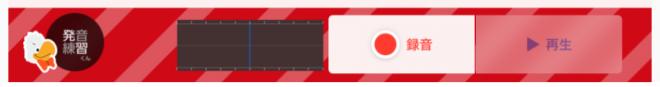 英語の発音練習ができる無料アプリ「英語発音練習君」の録音ボタン画像