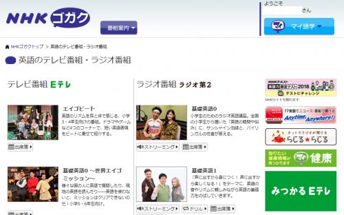 NHK英会話「マイゴガク」のホームページ
