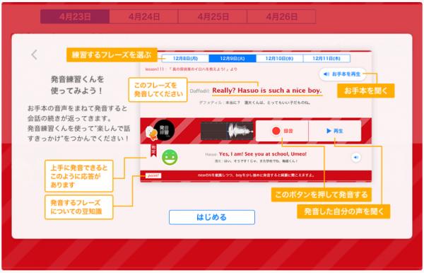 英語発音練習アプリ「発音練習君」の使い方3