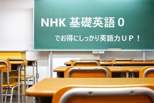 NHKテレビ 基礎英語0(ゼロ)の紹介画像
