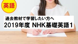 2019年度 NHKラジオ基礎英語1 放送・テキスト内容