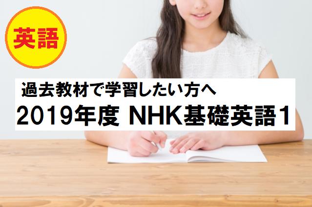 2019年度版 NHKラジオ 基礎英語1 テキスト内容・スクリプト