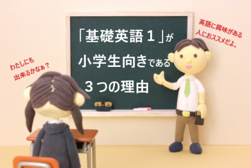 NHK英会話「基礎英語1」が小学生におススメな理由とは