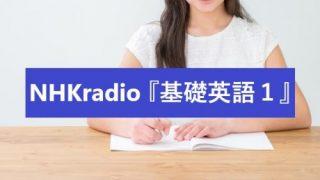 NHK英会話「基礎英語1」のトップ画像