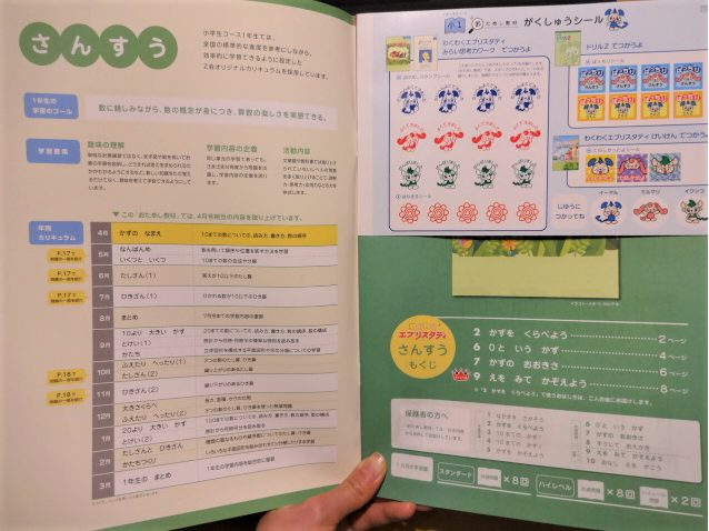 Z会小学生コース1年生のお試し教材「算数」ご褒美シール