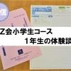 Z会小学生コース1年生の体験談