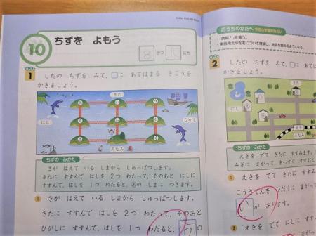 Z会小学1年生コース ハイレベルの問題例