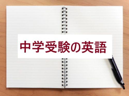中学受験の英語入試について解説