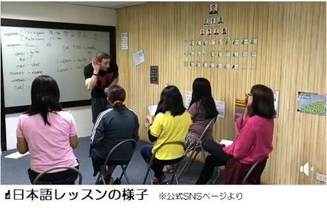 キッズスターイングリッシュの先生が日本語研修を受ける様子の写真