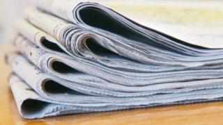 自主学習で新聞紙を活用する方法