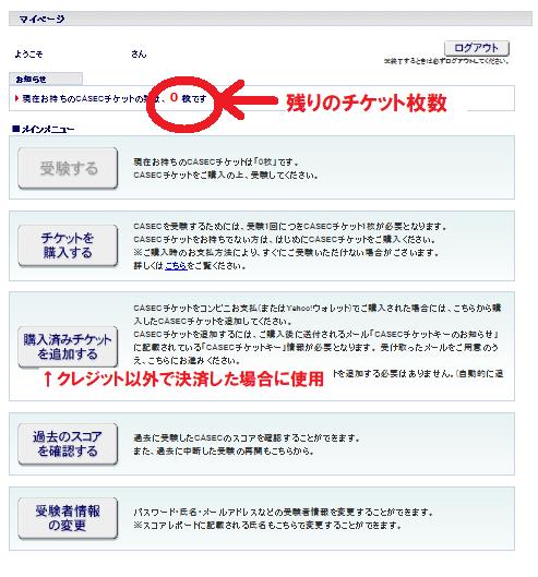 CASEC(キャセック)のマイページ画面トップ