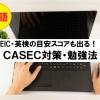 CASEC/キャセック対策・勉強法