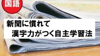 小学生の子どもが新聞に慣れながら漢字力をつける自主学習法