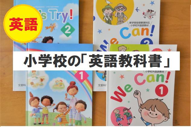 小学校でつかう英語教科書
