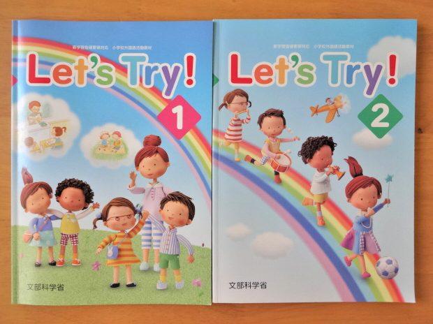 小学校3年生・4年生でつかう英語の教科書Let's Try1と2