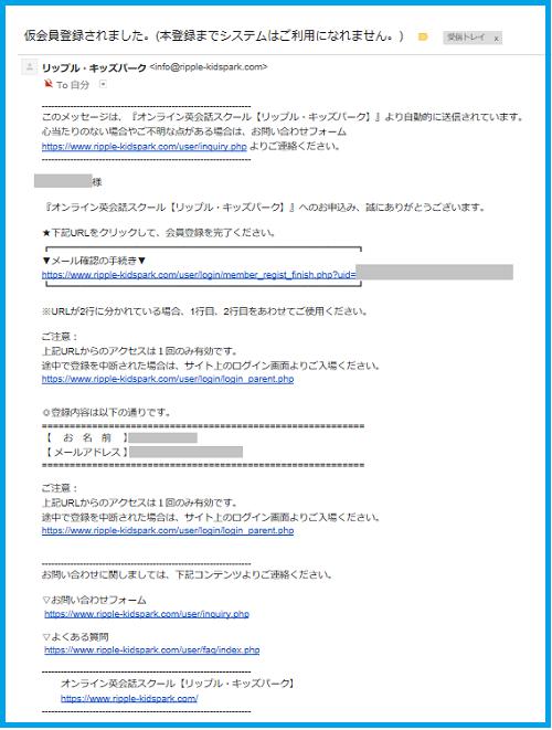 リップルキッズパークの仮登録メール