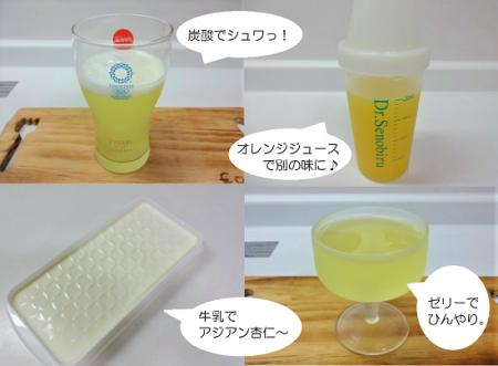 ドクターセノビルのアレンジ方法(飲み方)