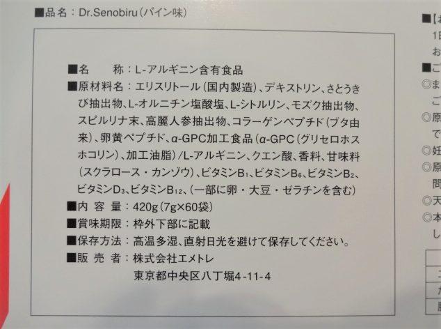 ドクターセノビル/Dr.Senobiruの原材料(パイン味)