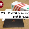 ドクターセノビル/Dr.Senobiruの口コミ