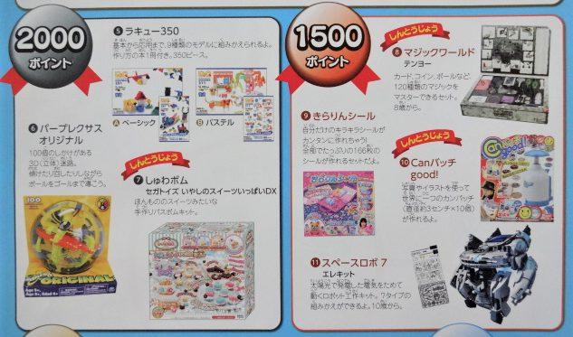 ブンブンどりむポイント景品(賞品)1500-2000ポイント