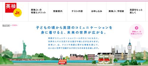 英検Jr.(英検ジュニア)の紹介画像