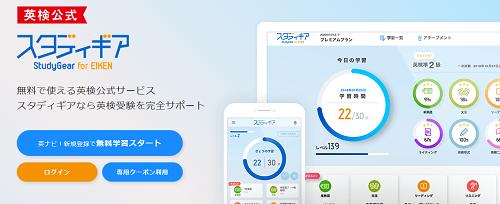 英検公式アプリ「英検スタディギア」