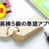 英検5級の英単語学習アプリ