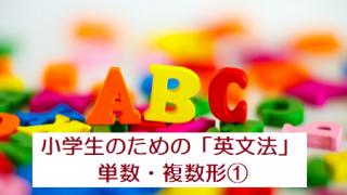 小学生のための英文法「単数・複数形①」